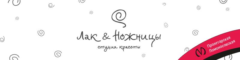Студия красоты Лак и Ножницы в Невском районе СПб