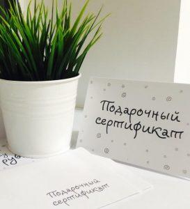 Подарочный сертификат от студии красоты Лак и Ножницы